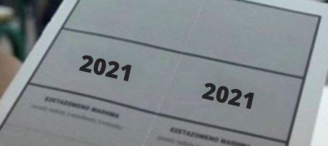 Πανελλαδικές 2021