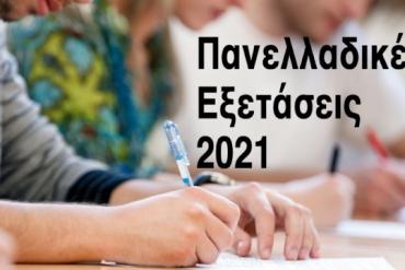 Πανελλαδικές Εξετάσεις 2021